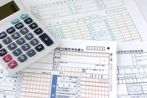税金の節約