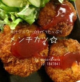 メンチカツ☆キャベツ豚肉