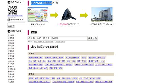 格安の宿 IPPAKU3000