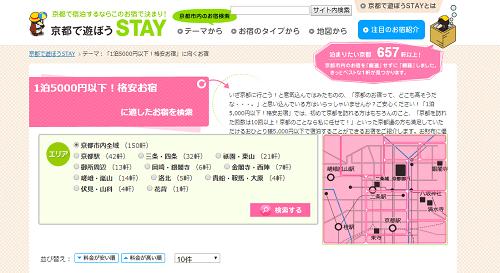格安の宿 京都で遊ぼうSTAY