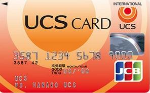 UCSカード お得