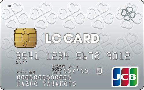 LCカード お得