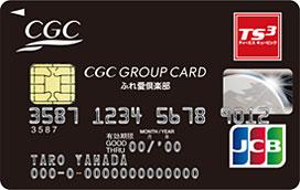 「CGC GROUP CARD ふれ愛倶楽部」カード