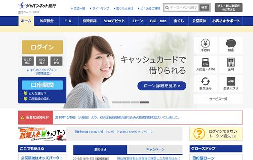 ジャパンネット銀行 金利