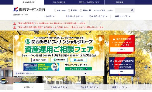 関西アーバン銀行 いちょう並木支店 金利