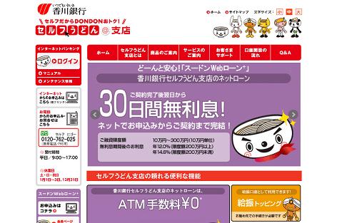 香川銀行 セルフうどん支店 金利